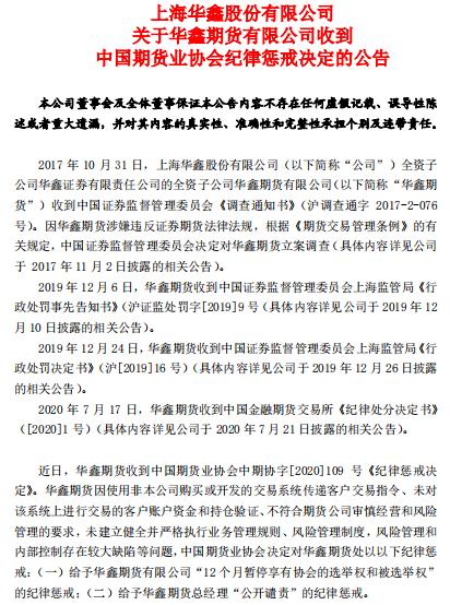 华鑫期货监管.png